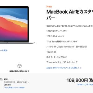 【M1 Mac Book Airレビュー】副業の際の最強の投資は間違いなくこれ