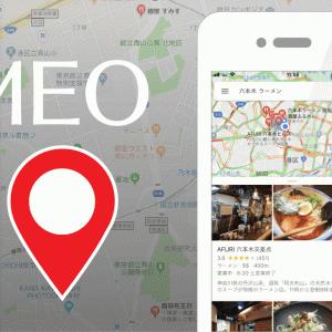 【Google集客スキル】MUP week13 集客MEO編