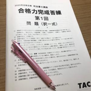 TAC答練第1回 撃沈