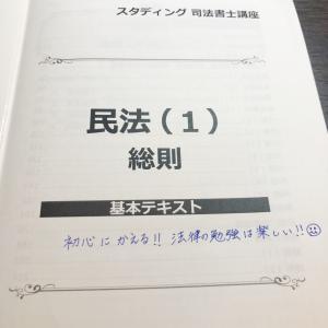 初めての勉強サボり期間!