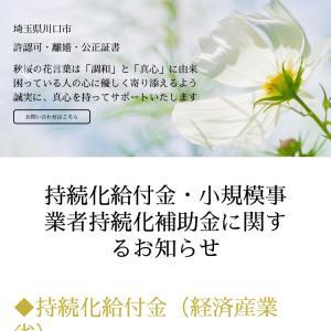 行政書士事務所のホームページ完成!
