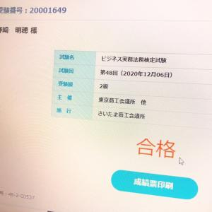 ビジネス実務法務検定2級合格!