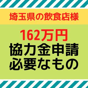 埼玉県感染防止対策協力金(第4期)162万円の申請に必要なもの 【時短営業協力金・飲食店】