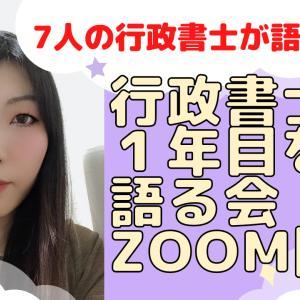 7人の行政書士が語る開業リアル話!【Youtube更新】