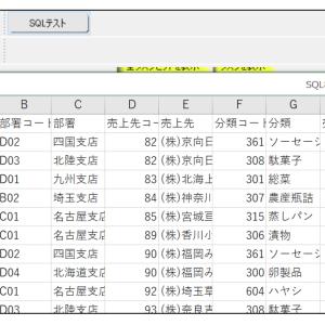 dbSheetClient格闘編(2)