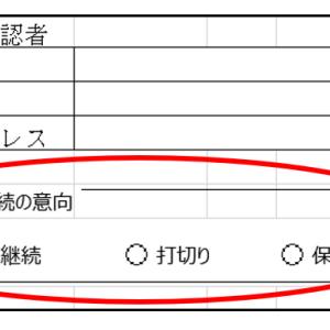 気が付けばDX(4)