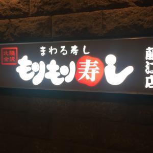 もりもり寿司藤江店で晩餐会