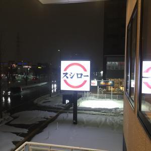 スシロー金沢駅西店