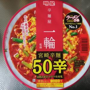 明星カップ麺 辛麺屋一輪監修宮﨑辛麺50辛