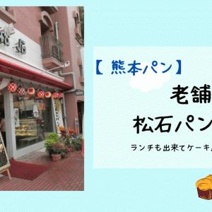 【熊本パン】 老舗の松石パン本店