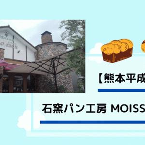 【熊本平成店】石窯パン工房 MOISSON