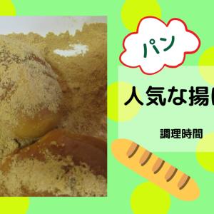 【パン】人気な揚げパン