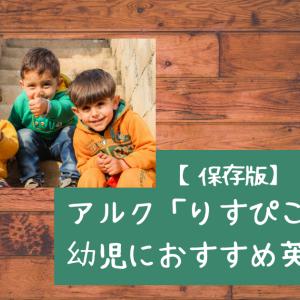 【保存版】アルク「りすぴこ」は、幼児におすすめ英語学習