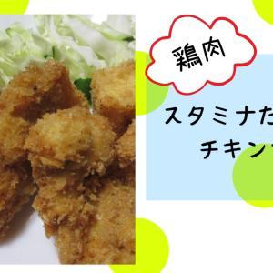 【鶏肉】スタミナたっぷりチキンカツ!