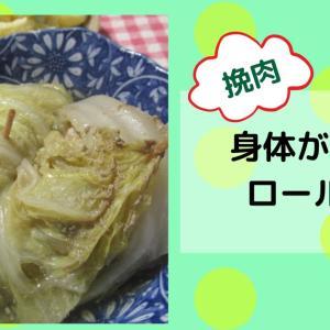 【挽肉】身体が温まるロール白菜