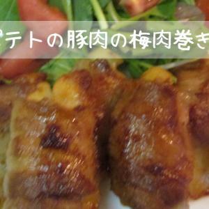ポテトの豚肉の梅肉巻き
