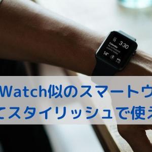 Apple Watchにそっくりでかっこいい!おすすめスマートウォッチは楽天で高評価!口コミをチェック