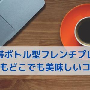 携帯コーヒーボトルはビタントニオ コトルがおすすめ!外出先でもフレンチプレスを楽しめる