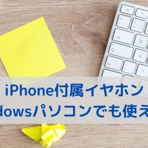 iPhone付属イヤホンがパソコンで使える変換ケーブルがあった!マイクトラブル注意