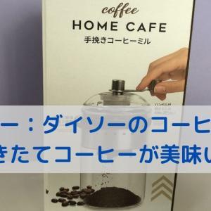 【レビュー】ダイソーのコーヒーミルで挽いた豆でフレンチプレスしてみた!