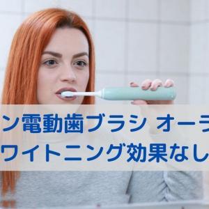 ブラウン電動歯ブラシのホワイトニング効果は?オーラルBの口コミ徹底調査
