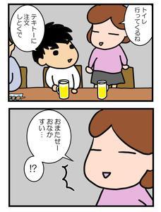 プロローグ③ ~旦那様は関西人~