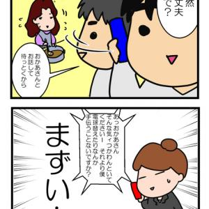 結婚前のこと ~ハハ子~