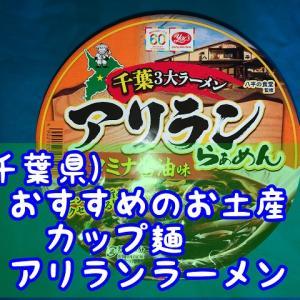 【千葉県】おすすめのお土産!カップ麺 アリランラーメン