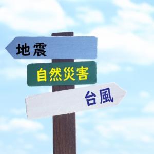 【2020年台風10号接近中】知らないと大後悔!!罹災証明書(りさいしょうめいしょ)の事