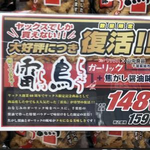 (千葉県)1年ぶりの再販!! 雷鳥 ガーリック&焦がし醤油味は数量限定!!