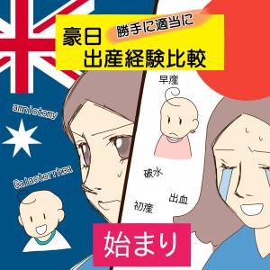 オーストラリアと日本!出産経験比較。