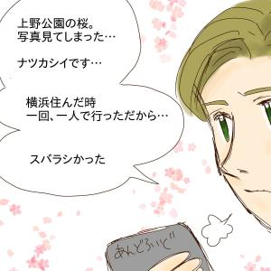 日本に行きたい旦那。(日本人になりたいらしい)