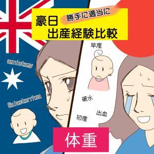 オーストラリアと日本!出産経験比較。「体重」
