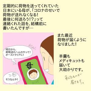 コロナ禍でも、日本の母の愛、永遠!