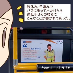バスにあったメッセージに想う。