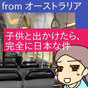 子供と出かけたら、完全に日本だった件🤣