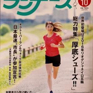 【ランナーズ10月号】続・お世話になっております!と、しばらく走りは休みます。