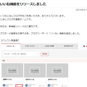 ブログ村の新機能と、ようやく走れた!!
