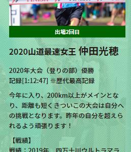 凄いランナーが、海老川にまた1人は、やっぱり凄かった!!