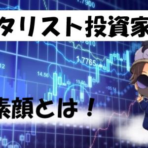 【詐欺師?】Daigoだけじゃない!メンタリストSaiの魅力に迫る!【FX】