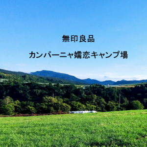 【無印良品カンパーニャ嬬恋キャンプ場】おすすめのサイトをレビュー!バラギ湖でのえさ釣り体験もしました!