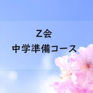 【Z会春の短期完成号】冬の中学準備コースに申し込めなかった人もまだ間に合います!体験談もあり