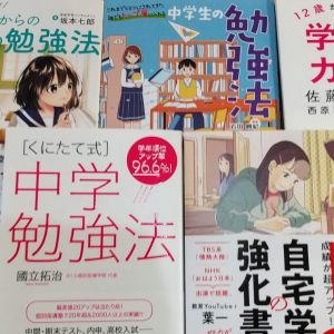 【中学生の勉強法】まずは勉強のやり方を身につけたい!実際に読んだおすすめの勉強本を紹介!