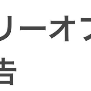 バイナリーオプション収支報告!