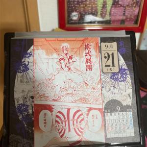 21日の夜中は2時間京都市内を自転車で走り回り何故か呪術廻戦の一番くじ引いて本命の五等分の花嫁のローソンコラボの商品は手に入るのか?