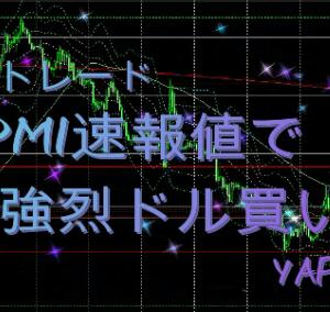 11月23日(月)【Day】FX初心者 本日のドル円・ユーロドルのエントリーポイント『PMI速報値により強烈ドル買い!』