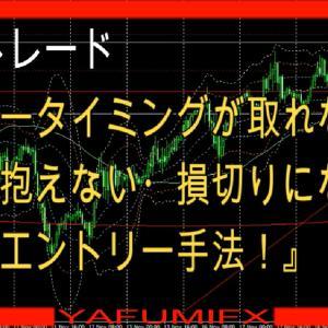 11月29日(日)【Study】FX初心者必見『エントリータイミングが取れない人へ。含み損を抱えない・損切りになりにくいエントリー手法!』