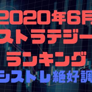 2020年6月ストラテジーランキング発表