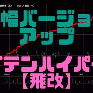 1年でパワーアップして登場 ドテンハイパー【飛改】