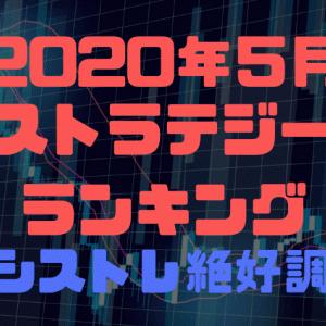 2020年5月ストラテジーランキング発表